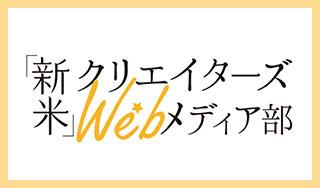 Webデザイナー向けブログ運営講座