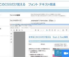 CSS復習 1回目 まずはこのプロパティを理解できているか?をチェック!