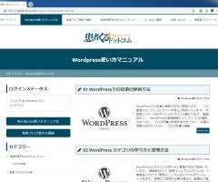 WordPressの更新方法 クライアント向けマニュアル
