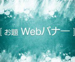 課題 Webバナー制作