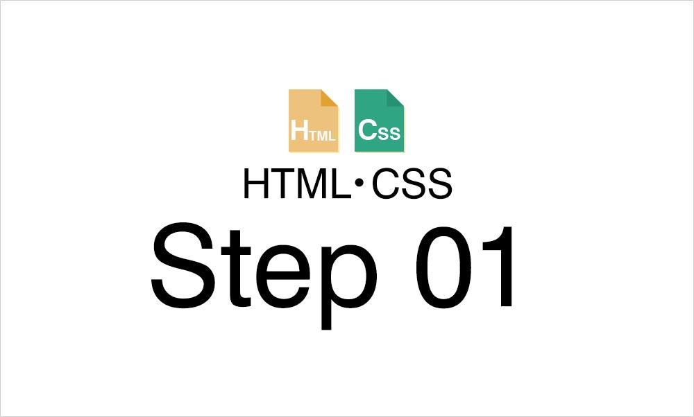 Photoshopで書き出した画像を使い、DreamweaverでHTML・CSSコーディングを行っていきます。