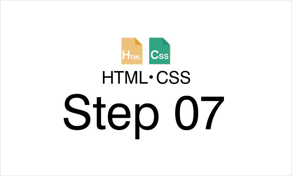 HTML・CSS Step07 CSS