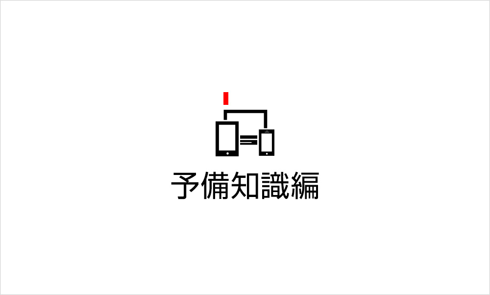 レスポンシブWebデザインのメリット・デメリット