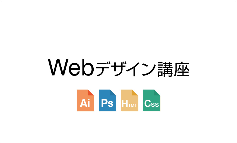 Webデザイン講座
