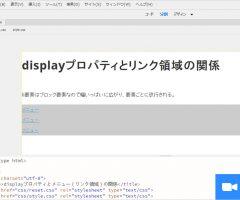 CSS復習 3回目 グローバルナビゲーションが苦手な方必読!ボックスモデル・displayプロパティ