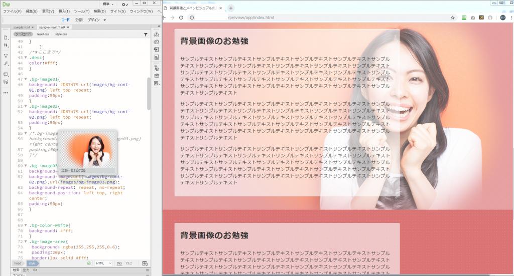 CSS 背景画像 ポイント