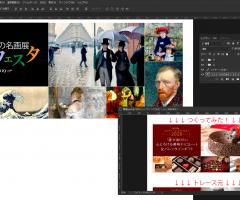バナーデザインのトレス・Photoshop&Illustratorとの連携