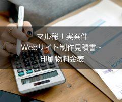 マル秘!実案件Webサイト制作見積書・印刷物料金表