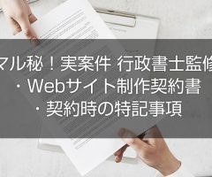 マル秘!行政書士監修・Webサイト制作契約書・契約時の特記事項