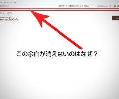 HTML・CSSの疑問。ページ上部の余白が消えないのは、なぜ?