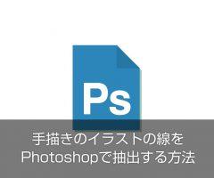 手描きのイラストの線をPhotoshopで抽出する方法