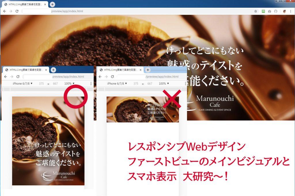 レスポンシブWebデザイン ファーストビューのメインビジュアルと スマホ表示 大研究!