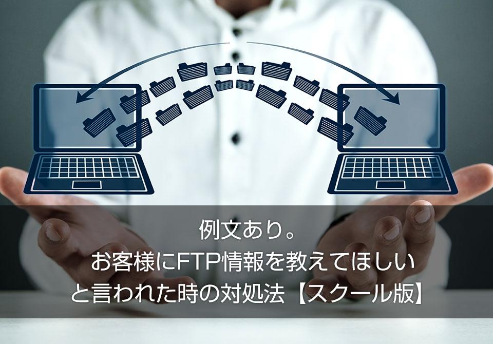 例文あり。お客様にFTP情報を教えてほしいと言われた時の対処法【スクール版】
