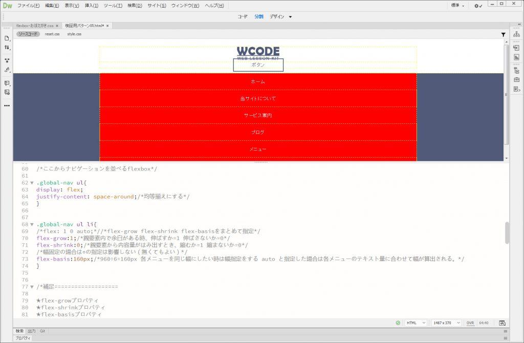 9月の勉強会【Flexboxを使った実用レイアウト5選!】