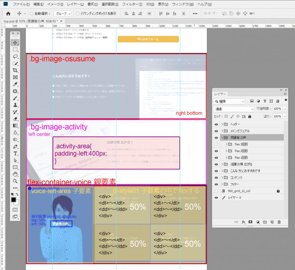 セミナーページ ワイヤーフレームからのHTML・CSSコーディング