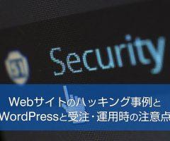 Webサイトのハッキング事例とWordPressと受注・運用時の注意点