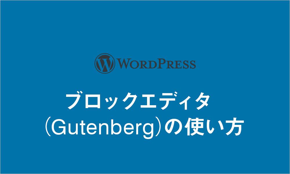 WorsdPress 5 ブロックエディタ(Gutenberg)の使い方