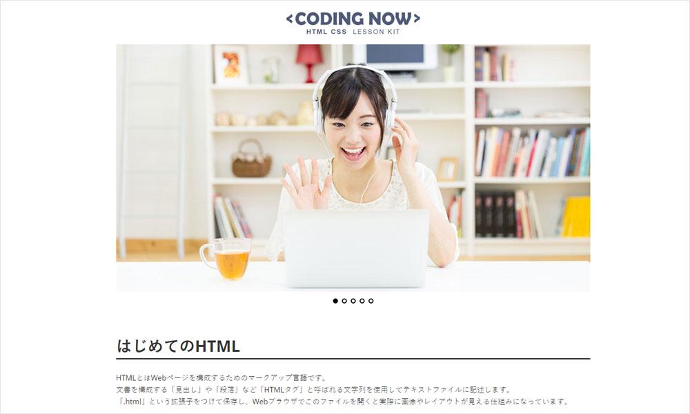 HTMLを始める前に 初心者向けレッスン
