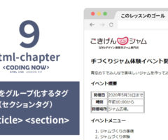 【HTML Chapter 9】文章をグループ化するタグ(セクションタグ)