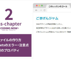 【CSS Chapter 2】CSSファイルの作り方・Bracketsのエラーと注意点・色関連のプロパティ