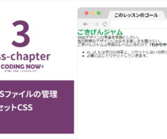 【CSS Chapter 3】CSSファイルの管理・リセットCSS