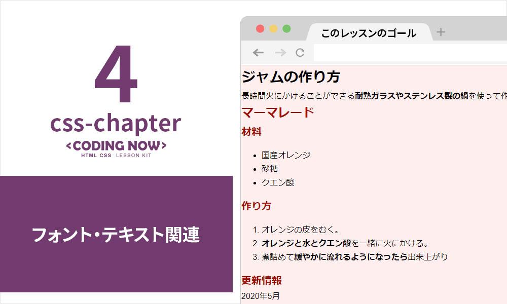 【CSS Chapter 4】フォント・テキスト関連のプロパティ