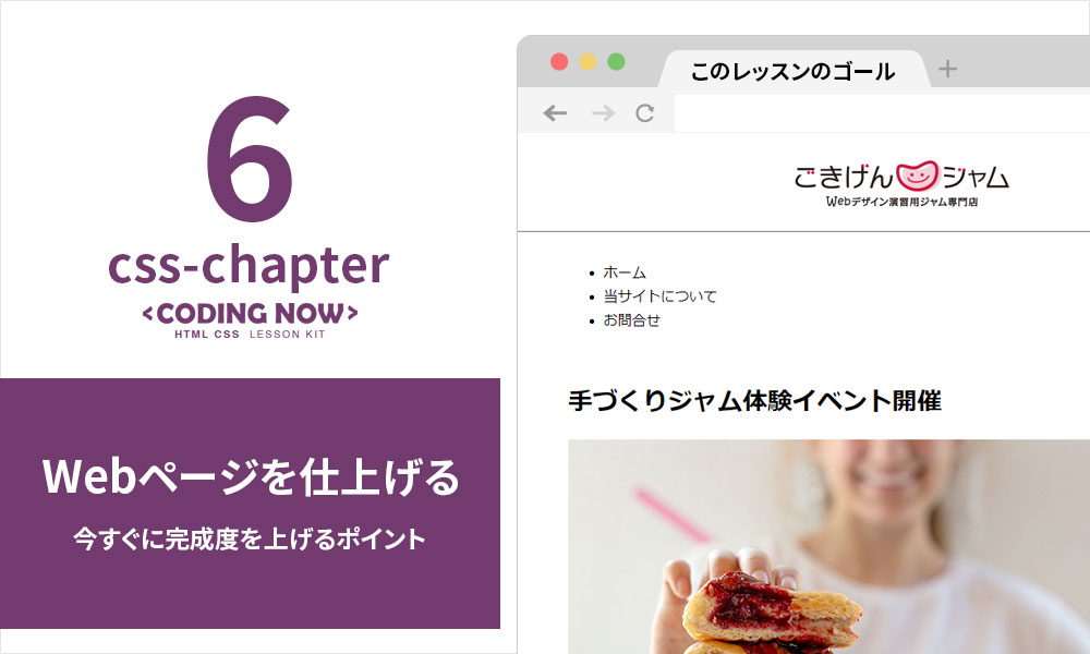【CSS Chapter 6】Webページを仕上げる・今すぐにレイアウトの完成度を上げるポイント