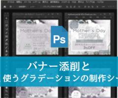 Photoshop バナー添削とよく使うグラデーションの制作シーン