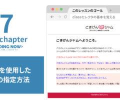【CSS Chapter 7】classを使用したCSSの指定方法