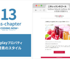 displayプロパティ・a要素のスタイル