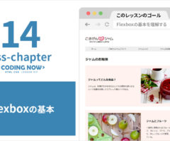 Flexboxの基本