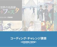 【コーディング・チャレンジ課題 1】美術館サイトのシンプルページ