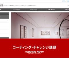 コーディング・チャレンジ課題 3 ~名画のオンラインショップ
