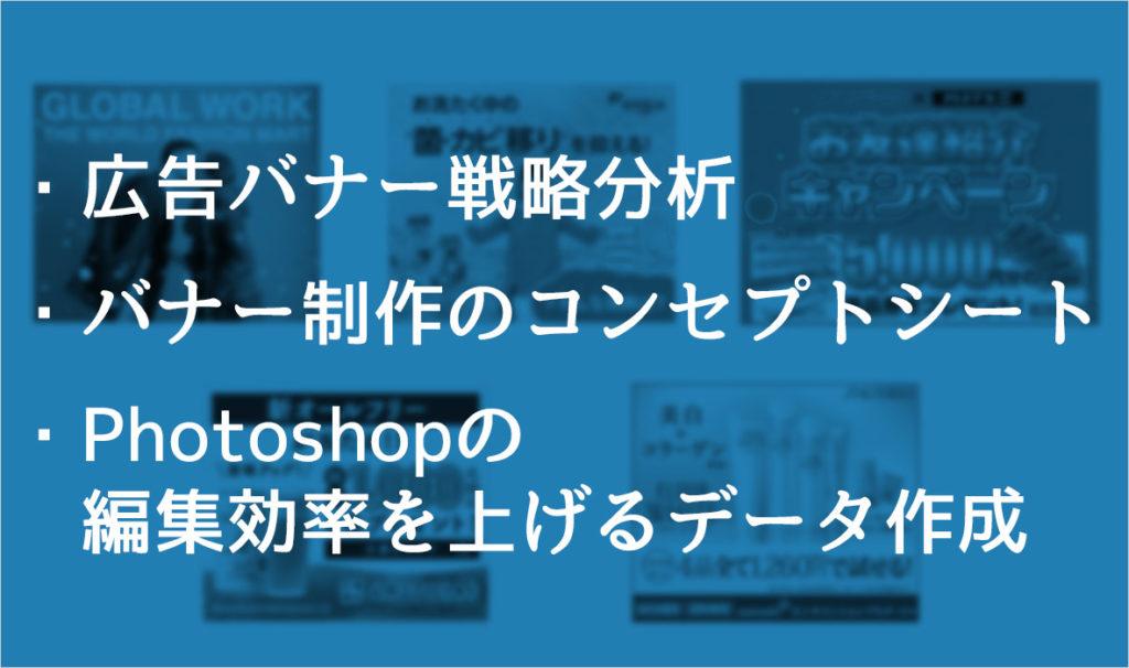 企業の広告バナー戦略分析・Photoshopの修正・編集しやすいデータ作成の方法