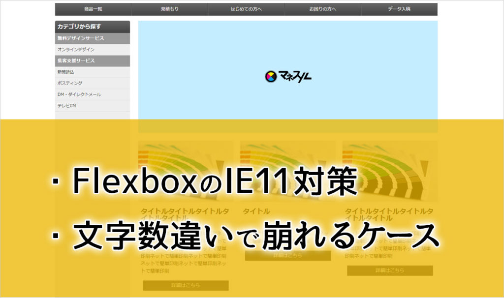 FlexboxのIE11対策・表示が崩れるケースの対処法