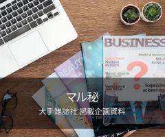マル秘 大手雑誌社 掲載企画資料
