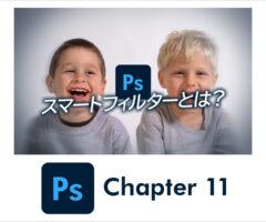 【Chapter 11-2】スマートフィルターの操作