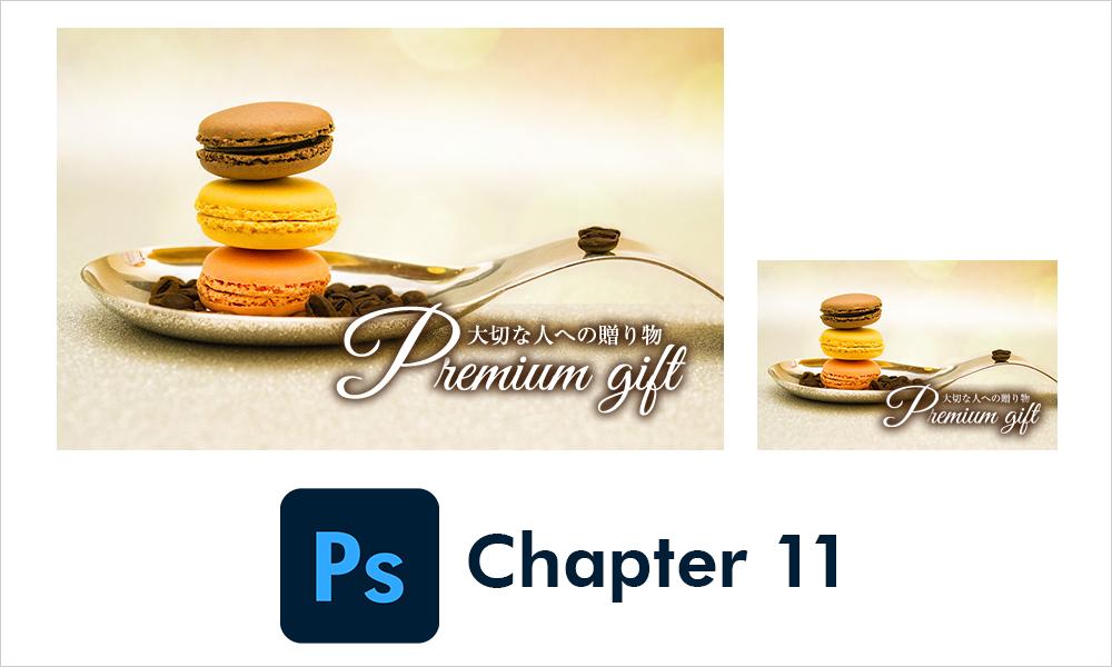 【Chapter 11-1】スマートオブジェクトの基本