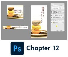 【Chapter 12】アートボード機能の基本