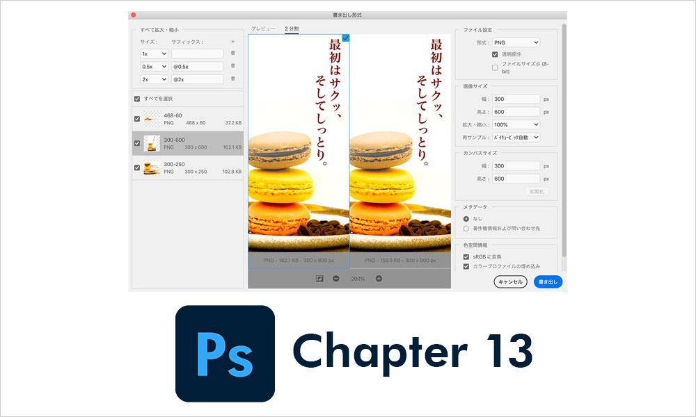 【Chapter 13-2】書き出し形式とクイック書き出し