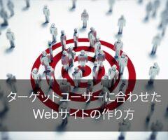 ターゲットユーザーに合わせたWebサイトの作り方