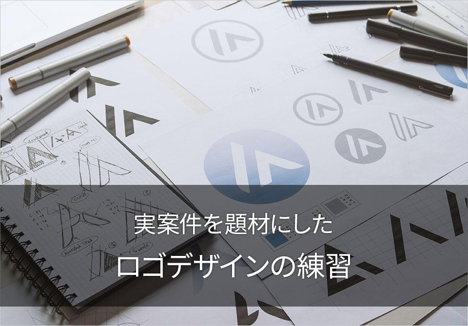 実案件を題材にしたロゴデザインの練習