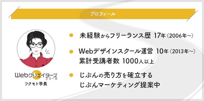 未経験からフリーランス歴 15年Webデザイナーのプロフィール