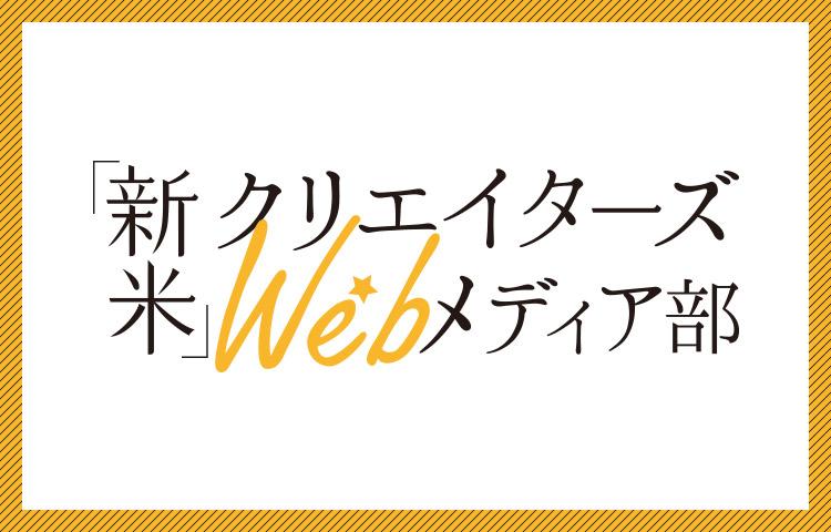 新米クリエイターズWebメディア部