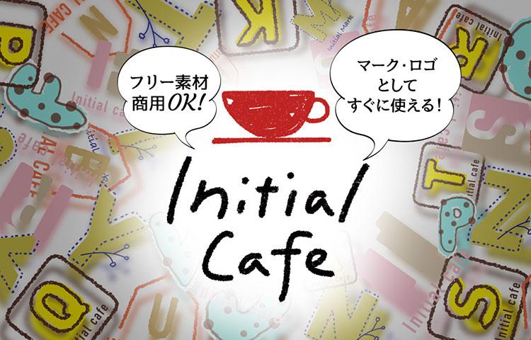 イニシャル(アルファベット)マーク・ロゴデザイン・素材配布・無料ダウンロードサイト
