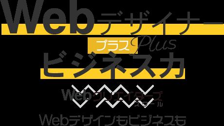 Webデザインとビジネス力を磨く!オンラインサロン・体験型Webデザインスクール・コミュニティ|Webクリエイターズオンラインスクール