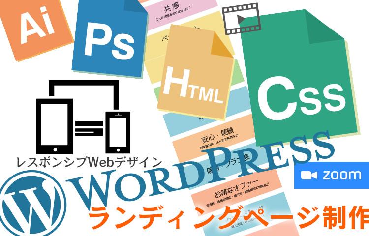 HTML・CSS・レスポンシブ・LP・WordPressまで、Webデザインの基本から最近の技術についてタイムリーな勉強会を毎月開催。