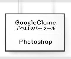 GoogleClomeデベロッパーツールの使い方 Photoshop