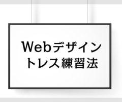 Webデザイントレス練習法
