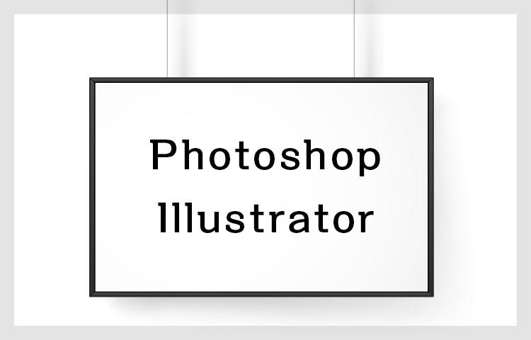 Photoshop Illustrator